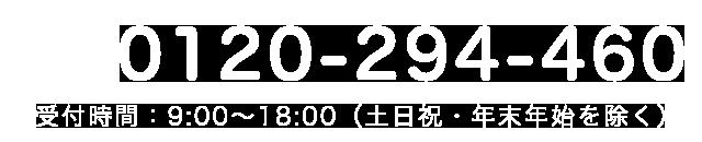フリーダイヤル 0120-294-460 受付時間 9:00〜18:00(土日祝を除く)